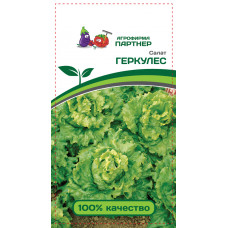 Салат листовой ГЕРКУЛЕС (0,5г)