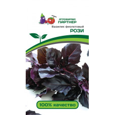 Базилик РОЗИ фиолетовый (1г)